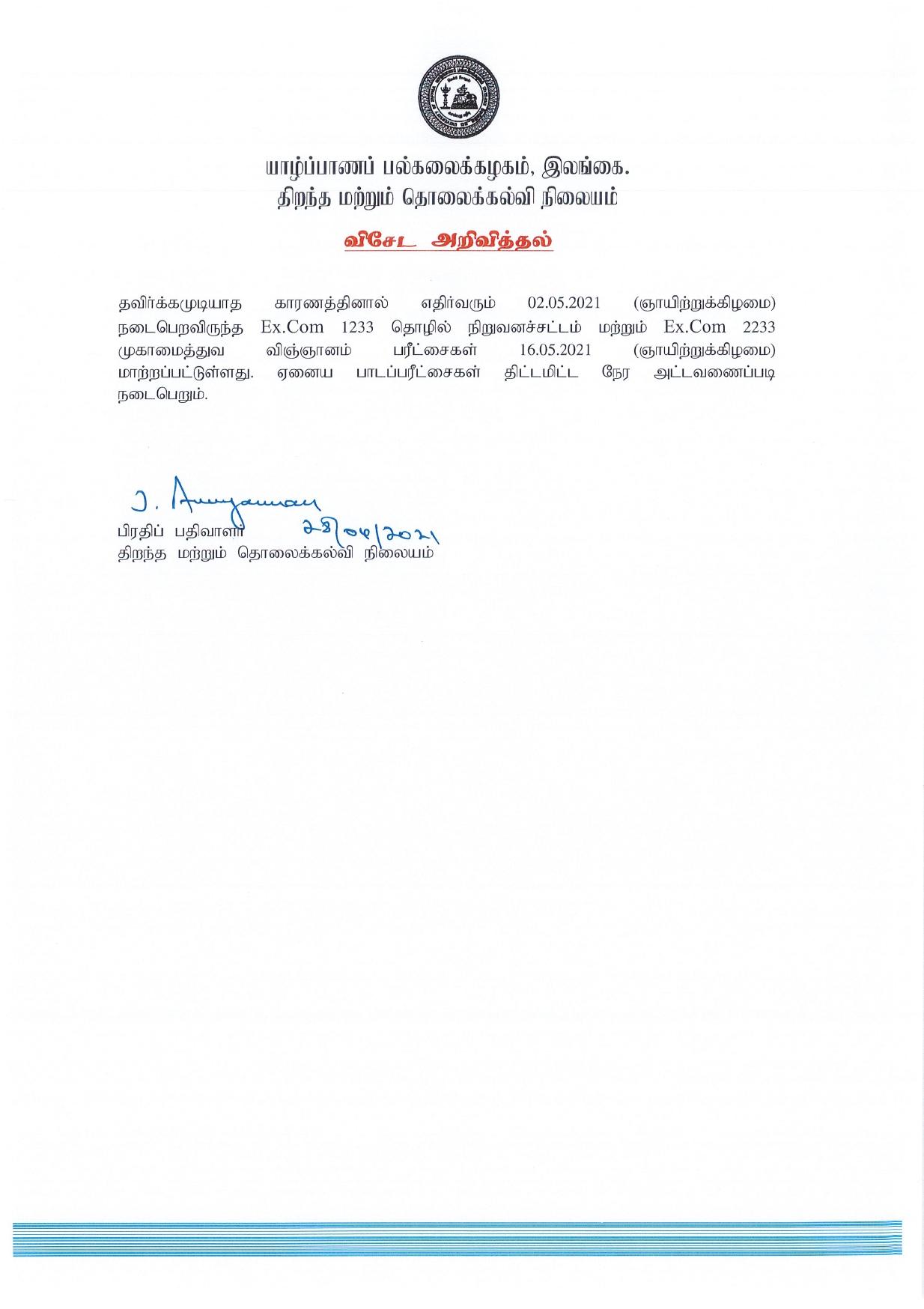Special Notice of BCom Exam