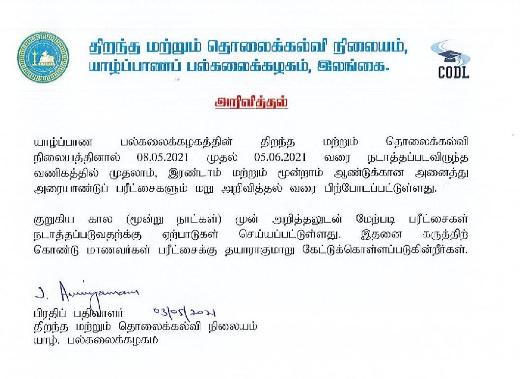 Notice on BCom Exams