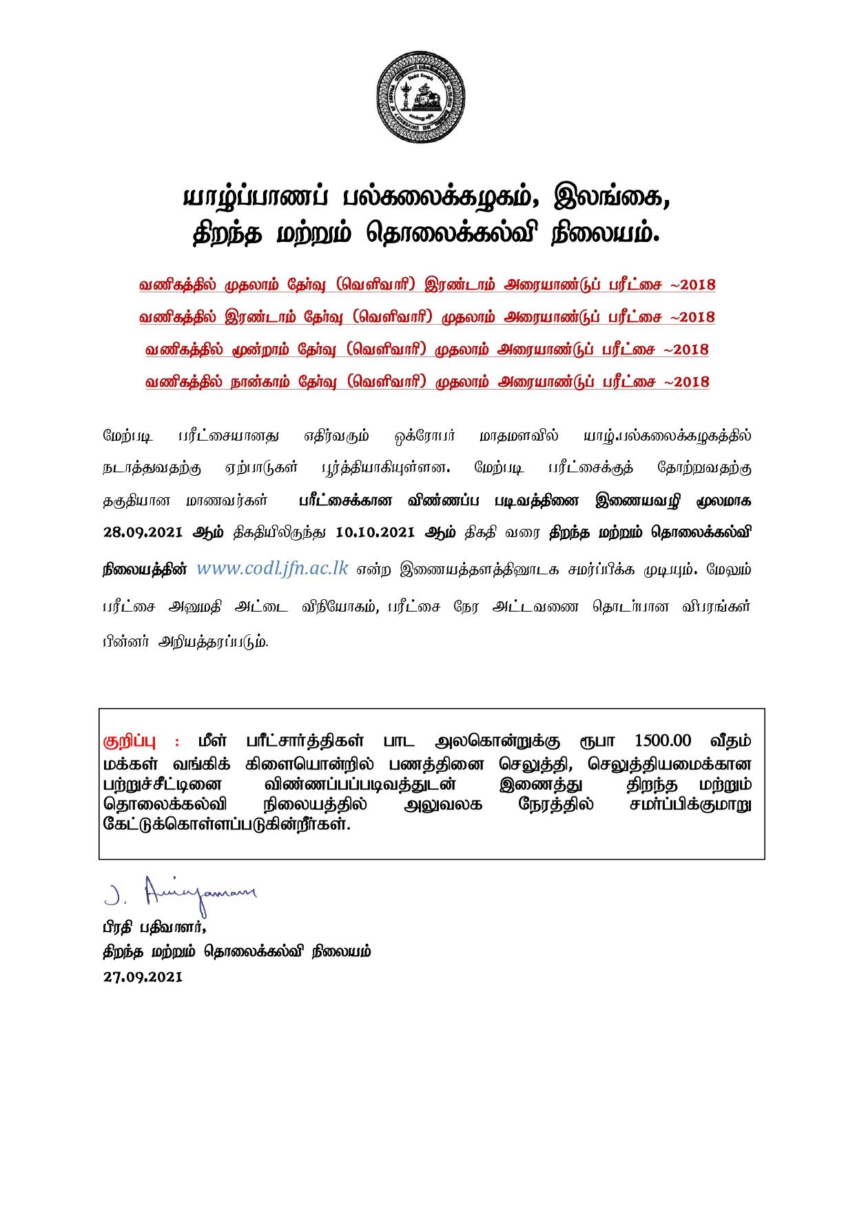 BCom Exam Application called online